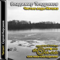 Слушать аудиокнигу Тендряков Владимир - Чистые воды Китежа