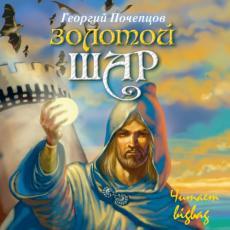 Слушать аудиокнигу Почепцов Георгий - Золотой шар