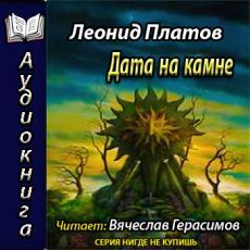 Слушать аудиокнигу Платов Леонид - Дата на камне