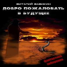 Слушать аудиокнигу Вавикин Виталий - Добро пожаловать в будущее
