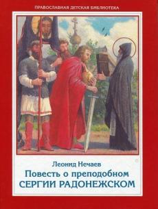 Слушать аудиокнигу Нечаев Леонид - Повесть о преподобном Сергии Радонежском