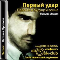 Слушать аудиокнигу Шпанов Николай - Первый удар