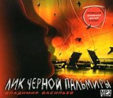 Слушать аудиокнигу Васильев Владимир - Лик Черной Пальмиры