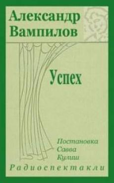 Слушать аудиокнигу Вампилов Александр - Успех