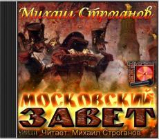 Слушать аудиокнигу Строганов Михаил - Московский завет
