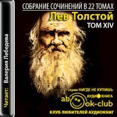 Слушать аудиокнигу Толстой Лев Николаевич - Собрание сочинений в 22-х томах Том 14 (1903-1910 гг.)