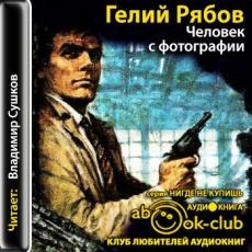 Слушать аудиокнигу Рябов Гелий - Человек с фотографии