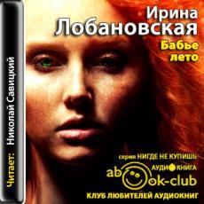 Слушать аудиокнигу Лобановская Ирина - Бабье лето