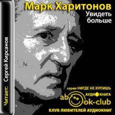Слушать аудиокнигу Харитонов Марк - Увидеть больше
