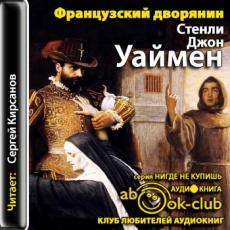Слушать аудиокнигу Уаймен Стэнли Джон - Французский дворянин