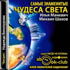 Слушать аудиокнигу Маневич Илья; Шахов Михаил - Самые знаменитые чудеса света