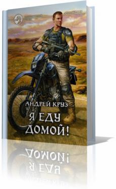 Аудиокнига Круз Андрей - Эпоха мёртвых. Я еду домой. Книга первая