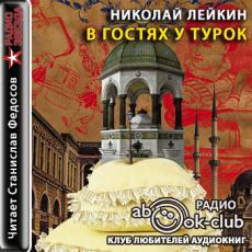 Слушать аудиокнигу Лейкин Николай - В гостях у турок