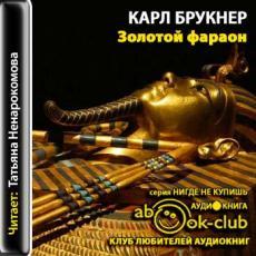 Слушать аудиокнигу Брукнер Карл - Золотой фараон