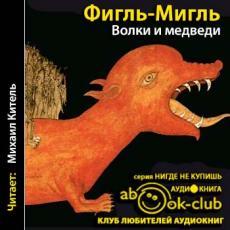 Слушать аудиокнигу Фигль-Мигль - Волки и медведи