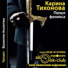 Слушать аудиокнигу Тихонова Карина - Пепел Феникса