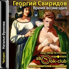 Слушать аудиокнигу Свиридов Георгий - Время возмездия