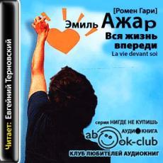 Слушать аудиокнигу Ажар Эмиль (Гари Ромен) - Вся жизнь впереди