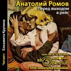 Слушать аудиокнигу Ромов Анатолий - Перед выходом в рейс