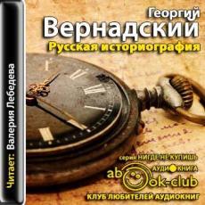 Слушать аудиокнигу Вернадский Георгий - Русская историография