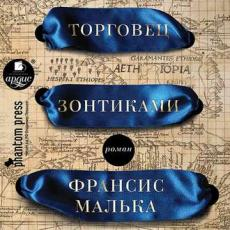 Аудиокнига Малька Франсис - Торговец зонтиками