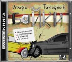 Слушать аудиокнигу Игорь Тимофеев - Байки