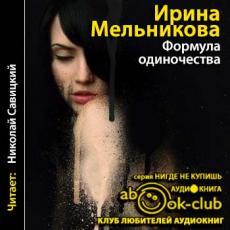 Слушать аудиокнигу Мельникова Ирина - Формула одиночества
