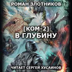 Слушать аудиокнигу Злотников Роман - В глубину КОМ 2