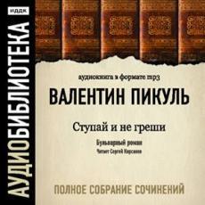 Слушать аудиокнигу Валентин Пикуль - Ступай и не греши