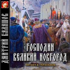 Слушать аудиокнигу Балашов Дмитрий - Господин Великий Новгород
