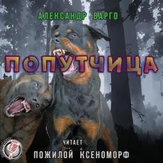Слушать аудиокнигу Варго Александр - ПОПУТЧИЦА
