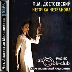 Слушать аудиокнигу Достоевский Фёдор - Неточка Незванова