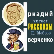 Слушать аудиокнигу Аверченко Аркадий - Рассказы