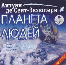 Слушать аудиокнигу Сент-Экзюпери Антуан де - Планета людей