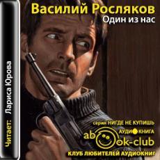 Слушать аудиокнигу Росляков Василий - Один из нас