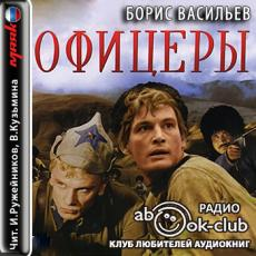 Слушать аудиокнигу Васильев Борис - Офицеры
