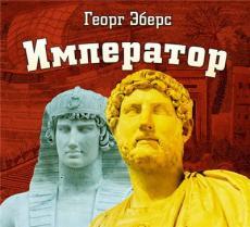 Слушать аудиокнигу Эберс Георг Мориц - Император