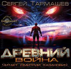 Слушать аудиокнигу Тармашев Сергей - ДРЕВНИЙ-3. ВОЙНА