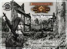 Слушать аудиокнигу Мичурин Артём - ЕДА И ПАТРОНЫ