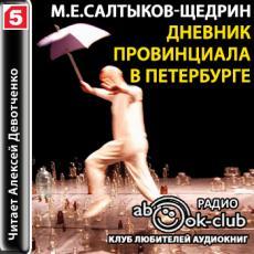 Слушать аудиокнигу Салтыков-Щедрин Михаил - Дневник провинциала в Петербурге