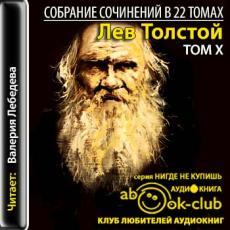 Слушать аудиокнигу Толстой Лев - Собрание Сочинений в 22-х томах Том 10 (1872-1886)