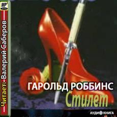 Слушать аудиокнигу Роббинс Гарольд - Стилет