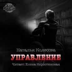 Слушать аудиокнигу Колесова Наталья - Управление