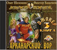 Слушать аудиокнигу Шелонин Олег, Баженов Виктор - Джокер