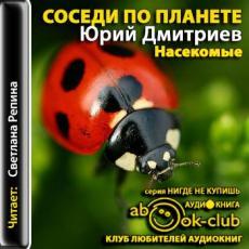 Слушать аудиокнигу Дмитриев Юрий - Соседи по планете. Насекомые