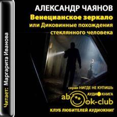 Слушать аудиокнигу Чаянов Александр - Венецианское зеркало