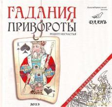Слушать аудиокнигу Семеник Дмитрий - Гадания и привороты: рецепт несчастья