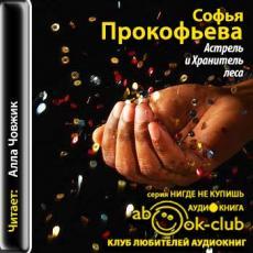 Слушать аудиокнигу Прокофьева Софья - Астрель и Хранитель леса