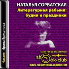 Слушать аудиокнигу Сорбатская Наталья - Литературная рабыня. Будни и праздники