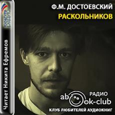 Слушать аудиокнигу Достоевский Фёдор - Раскольников